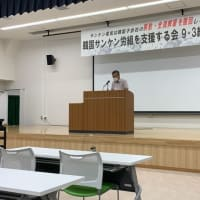 韓国サンケン労組を支援する会結成集会に参加
