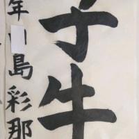 八郎書道教室  5月30日に作品と超早朝⛳結果
