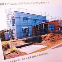 良い家を造って売りたい~わくわく進化プロジェクト『 東浪見ノ外房の家 』⌂Made in 外房の家。は、改めてのそろそろ・・・で今回こそ!外装工事再開!!します。。