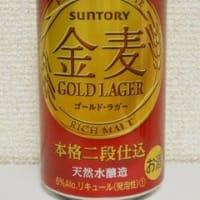 金麦〈ゴールド・ラガー〉