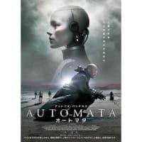 『オートマタ』(2013):地球は、「第2の人類」としてのオートマタ(ロボット)の星となる!「第1の人類」は、「第2の人類」によって①絶滅させられるか、②保護生物となる!