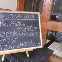 マルシェの日替わりランチ (上下町)