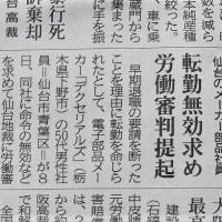 ・デクセリアルズ組合員の退職強要・報復配転に対し労働審判の申立2020.7.9河北新聞