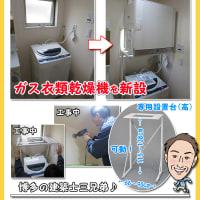 福岡 ガス衣類乾燥機「乾太くんを外壁から離れた場所に設置」RDT-52SA 福岡市南区高宮