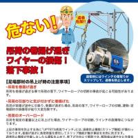 疾風ウインチ 巻揚げ過ぎによる安全機能 過巻防止スリップ機構の説明