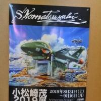 17-Sep-19 小松崎茂のサンダーバード展