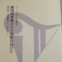 劇団四季最初の専用劇場…?