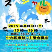 2019年度 夏休みおはなし会スペシャル