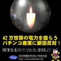 尖閣を護れ&パチンコの違法性を訴える街宣レポ(5月14日/15日)
