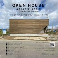 オープンハウス開催!「中庭のある平屋」