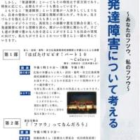 こどもの日記念シンポジウム2019