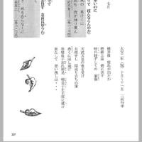 令和・万葉集:歴史編(72)竹葉刈り敷き