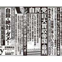 7月31日発売の産経新聞 に、本日発売の「ザ・リバティ」2020年9月号の広告が掲載されました。