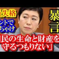 民主党政権は日本国民の為に政治をしていなかった。
