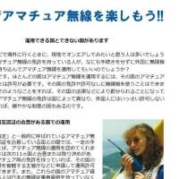 「アマチュア無線海外運用ガイド」の感想(その1)