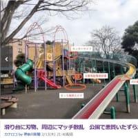 【注意喚起】◆綾瀬市大上のすぐ近くの海老名市の公園の遊具にカッターの刃や犬のフン