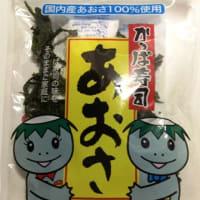 かっぱ寿司の「あおさ」