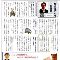 共産党市会議員団が9月議会報告(中井議員版)