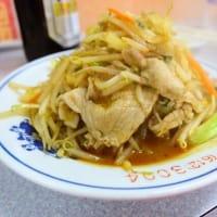 味の横綱@曳舟 「肉野菜炒め&餃子&やわらかい焼そば」