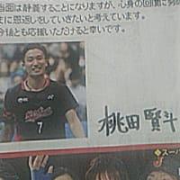 桃田選手‼️