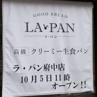 ■クリーミー生食パン ラ・パン府中店 OPEN