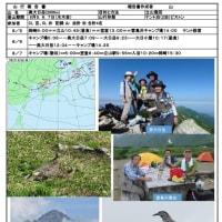 20.08.5-7 大日岳&奥大日岳