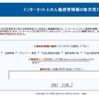 ネット実名制から有害情報密告制度へシフト。人権とは日本人を隷属状態にする手段である