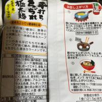 乾麺 五十嵐製麺 喜多方ラーメン手打ちちぢれ極太麺