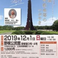 本日!講演会ー北海道百年記念塔のつぶやき開催!のご案内!