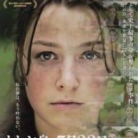 映画「ウトヤ島、7月22日」―単独犯として史上最多77人の命が奪われたノルウェーの連続テロ事件―
