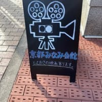 映画『スモーク(デジタルリマスター版)』京都みなみ会館にて
