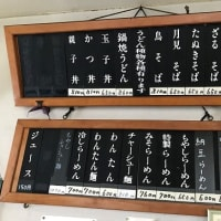 山辺栄屋支店(2)のもやしチャーシュー麺1,070円♪