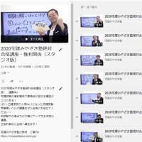 2020宅建みやざき塾・絶対合格講座(スタジオ版)