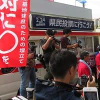 沖縄県民投票出発式