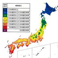 【気候変動本格化 省エネ基準 「地域区分」見直し】