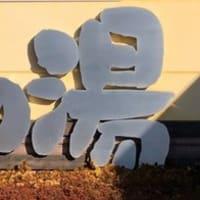 夜景のきれいな温泉 山梨県「みたまの湯」に行ってきました!!