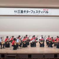 第22回三重県ギターフェスティバル