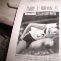 陸上つわもの列伝(月刊陸上競技連載)、鈴木久美江・東洋大学