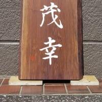 和食「茂幸」様の木彫看板