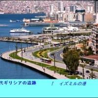 トルコ「県都切手シリーズ①」