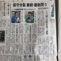 柳井市 選挙