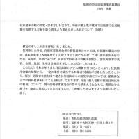 自衛官募集のための名簿提供、反対市民に高島市長回答