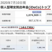 iDeCo(イデコ)、つみたてNISAの運用経過公表!(2020年7月)