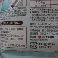 韓国の柔軟剤・サフロン