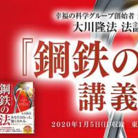 新御法話『鋼鉄の法講義』如是我聞レポート。「世界の未来を平和的に切り開くのは、日本にしかできない。」