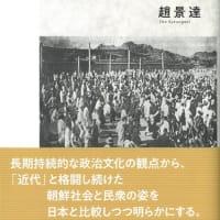 3月の新刊は、趙景達さん著『近代朝鮮の政治文化と民衆運動』です
