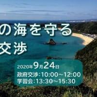 明日(24日・木)の防衛省交渉に備え東京へ --- 防衛省交渉・院内集会はオンラインでの参加も可能!