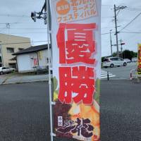 7杯目のラーメン「小倉南区石田の味を飯塚で」