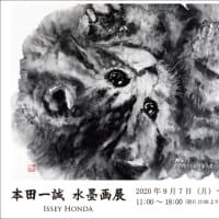 9/7(月)〜13(日) 「本田一誠 水墨画展2020」
