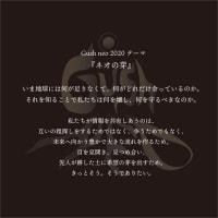 Gushneo2020始動!!!!!